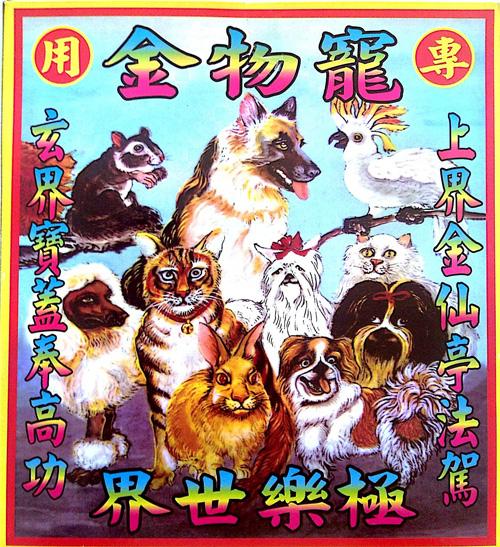極樂世界寵物專用金 寵物金 金紙