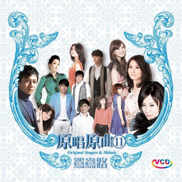 原唱原曲11 鴛鴦路 VCD (音樂影片購)