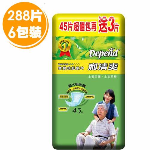 利清爽 成人替換式紙尿片(45+3片)*6包(箱購)