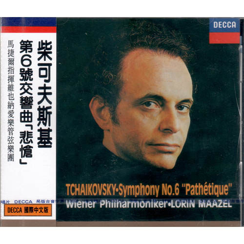 國際中文版133 柴可夫斯基:第6號交響曲 悲愴 CDTchaikovsky:Symphony No.6 Pathetique(音樂影片購)