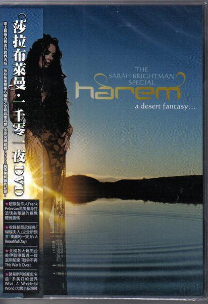 莎拉布萊曼 一千零一夜DVD 聲樂音樂專輯 一千零一夜Harem美麗 Beautiful(音樂影片購)