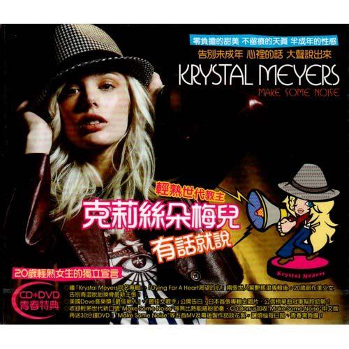 克莉絲朵梅兒 有話就說CD附DVD青春特典 Krystal Meyers / Make Some Noise (音樂影片購)