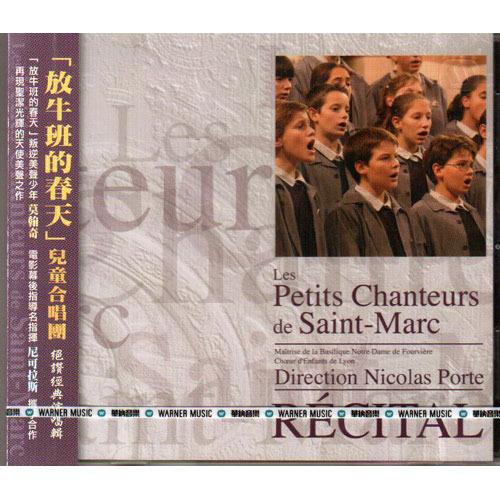 放牛班的春天 兒童合唱團 絕讚經典演唱輯CD Les Petits Chanteurs de Saint-Marc Recital (音樂影片購)