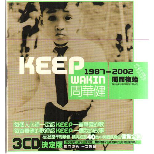 周華健 周而復始 1987-2002精選3CD決定版 精挑細選40首中英文國民戀曲西洋歌曲西洋老歌(音樂影片購)