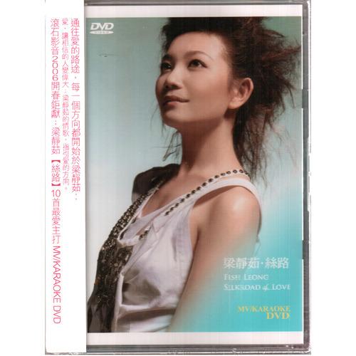 梁靜茹 絲路 MV/KARAOKE DVD 10首最愛主打MV卡拉OK 我還記得瘦瘦的可惜不是你一對一 (音樂影片購)