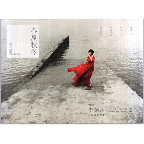 李婭莎 春夏秋冬 專輯CD 最愛的情歌白牡丹雙叉路口荒山亮 (音樂影片購)