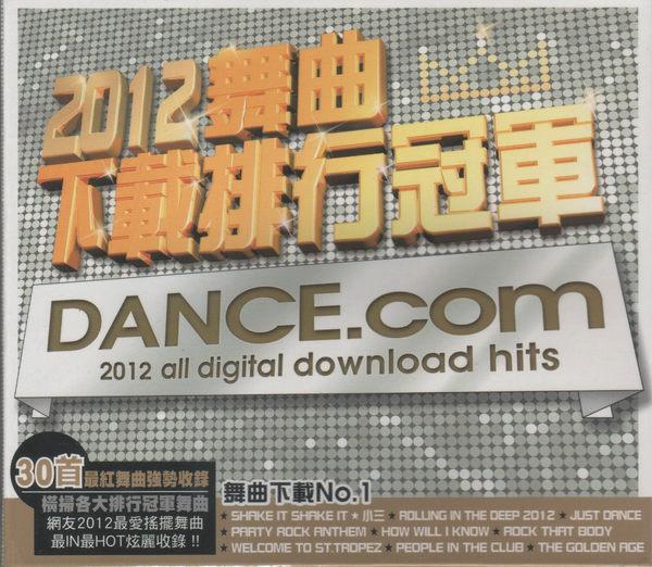 2012舞曲下載排行冠軍 合輯CD V.A. Shake It 搖吧 小三 女神卡卡 黑眼豆豆 嘻哈天王 (音樂影片購)
