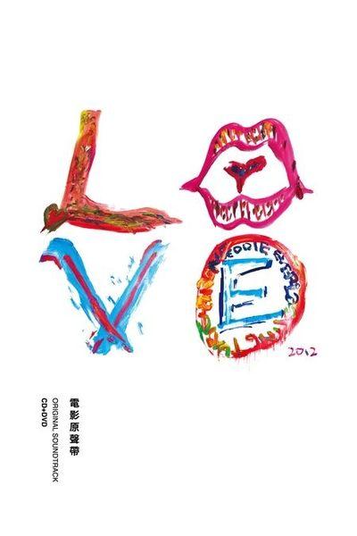 LOVE 電影原聲帶 CD附DVD 田馥甄 林宥嘉 楊乃文 魏如萱 鈕承澤 愛 OST (音樂影片購)