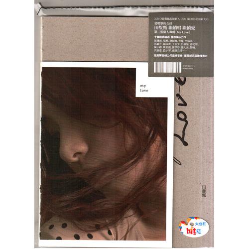 HEBE田馥甄My Love正式版CD 2011全新第二張專輯SHE烏托邦還是要幸福花花世界妳(音樂影片購)