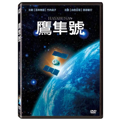 鷹隼號 DVD Hayabusa 日劇百年物語竹內結子白色巨塔西田敏行 日語發音 (音樂影片購)