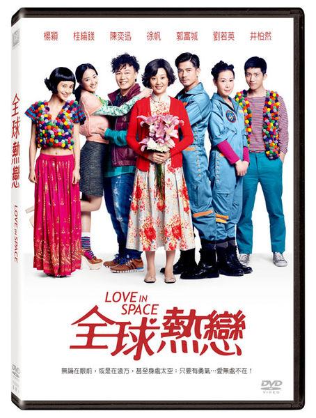 全球熱戀 DVD Love in Space 劉若英 郭富城 陳奕迅 桂錀鎂 楊穎 徐帆 井柏然(音樂影片購)