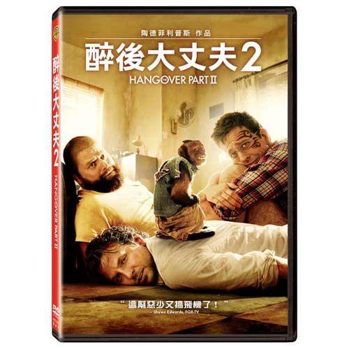 醉後大丈夫 2 DVD The Hangover 2 (音樂影片購)