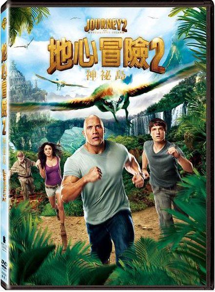 地心冒險2 神祕島 DVD Journey 2 The Mysterious Island 巨石強森 凡妮莎哈金斯 (音樂影片購)