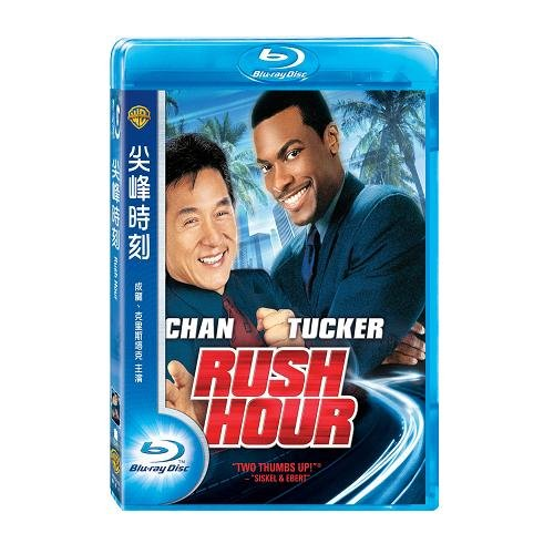 尖峰時刻 BD Rush Hour (音樂影片購)