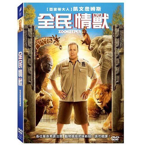 全民情獸DVD 全民禽獸 Zookeeper 雪兒席維斯史特龍亞當山德勒配音凱文詹姆斯(音樂影片購)
