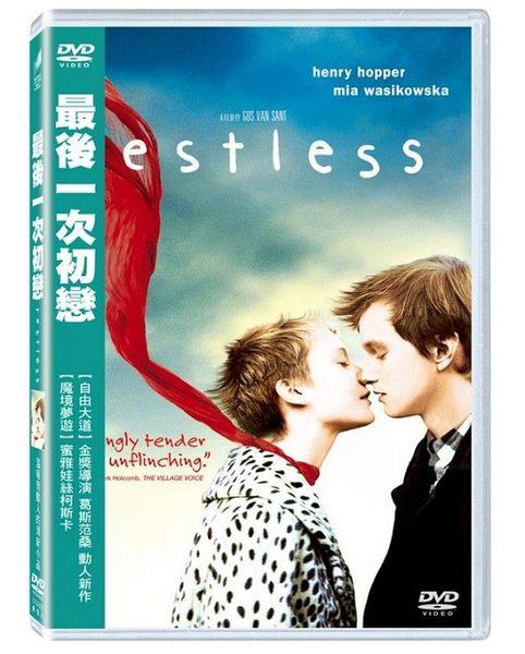最後一次初戀 DVD Restless 魔境夢遊蜜雅娃絲柯斯卡亨利霍普 來自硫磺島的信加瀨亮 (音樂影片購)