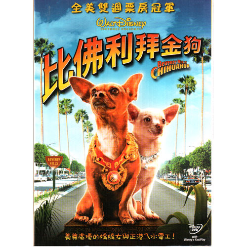 比佛利拜金狗DVD Beverly Hills Chihuahua 安迪賈西亞 潔美李寇蒂斯 茱芭莉摩配音 (音樂影片購)