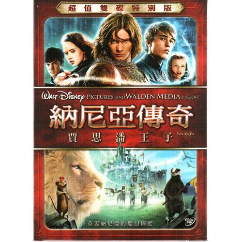 納尼亞傳奇 賈思潘王子DVD 納尼亞傳奇2 續集 The Chronicles of Narnia Prince Caspian(音樂影片購)