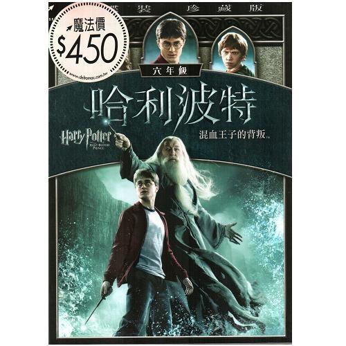 哈利波特 混血王子的背叛 雙碟版DVD Harry Potter 哈利波特6 雙碟珍藏版 (音樂影片購)