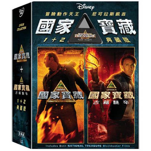 國家寶藏1+2典藏版DVD National Treasure 1+2 絕地任務特攻聯盟尼可拉斯凱吉(音樂影片購)
