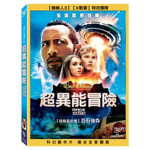 超異能冒險 DVD Race To Witch Mountain 超級盃奶爸巨石強森 歐美影片中文字幕 (音樂影片購)