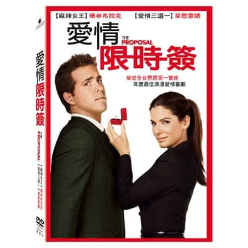 愛情限時簽 DVD The Proposal 愛情三選一萊恩雷諾 跳越時空的情書珊卓布拉克 (音樂影片購)