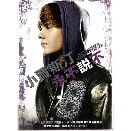 小賈斯汀 永不說不 DVD Justin Bieber Never Say Never 自傳式電影激勵人心的真實故事 (音樂影片購)