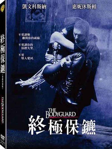 終極保鑣 DVD The BodyGuard 凱文科斯納 惠妮休斯頓 米克傑生 我會永遠愛你MV (音樂影片購)