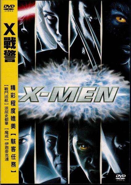 X戰警 DVD X Men 戰鬥巡航派屈史都華 魔戒伊恩麥克連 X教授 邪惡戰警 精采駭客任務 (音樂影片購)