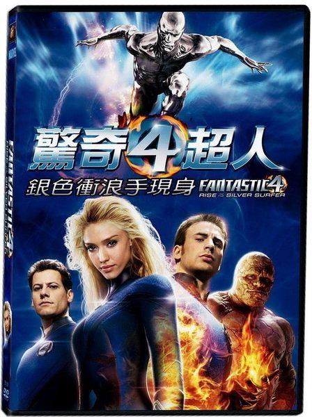 驚奇4 超人 銀色衝浪手現身 DVD 驚奇四超人 (音樂影片購)