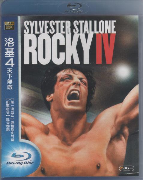 洛基4 : 天下無敵 藍光BD Rocky 4 席維斯史特龍 泰莉亞雪爾 杜夫朗格 阿波羅 蘇聯拳王 (音樂影片購)