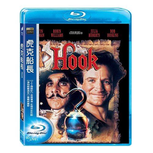 虎克船長 藍光BD Hook 心靈捕手把愛找回來美夢成真羅賓威廉斯雨人達斯汀霍夫曼(音樂影片購)