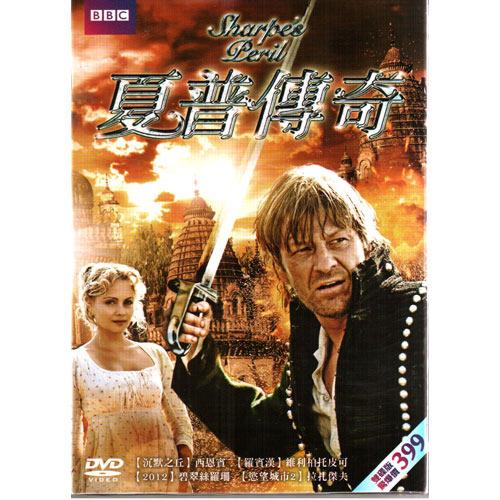 夏普傳奇DVD Sharpe's Peril 沉默之丘西恩賓剽悍古戰士達拉奧瑪利2012碧翠絲羅珊 (音樂影片購)