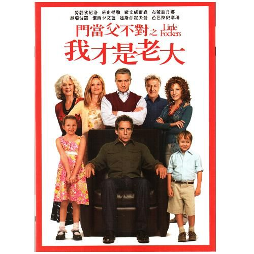 門當父不對之我才是老大DVD Little Fockers 親家路窄班史提勒勞勃狄尼洛歐文威爾森(音樂影片購)