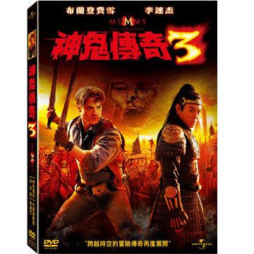 神鬼傳奇3 DVD The Mummy: Tomb of the Dragon Emperor 布蘭登費雪 李連杰 (音樂影片購)