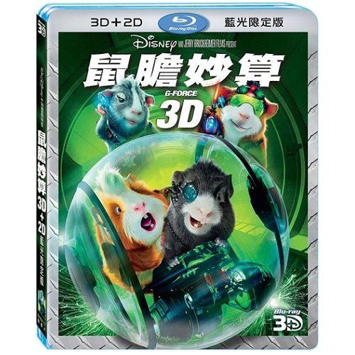 鼠膽妙算 3D+2D限定版 藍光BD G-Force 尼可拉斯凱配音 天竺鼠版的不可能的任務+X戰警 (音樂影片購)