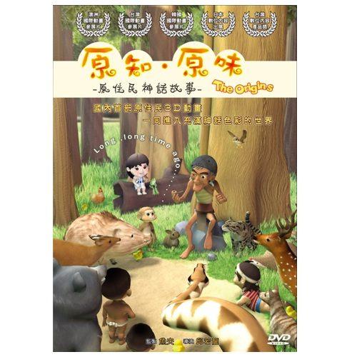 原知原味 原住民神話故事DVD The Origins 魚夫監製 國內首部原住民3D動畫 (音樂影片購)