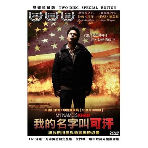 我的名字叫可汗 雙碟版DVD MY NAME IS KHAN 161分鐘一刀未剪完整版劇中歌詞完整翻譯(音樂影片購)