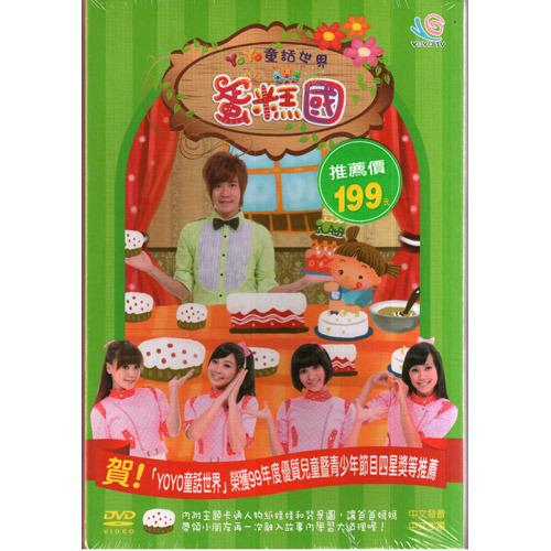 (特價99元) YOYO童話世界: 2蛋糕國 DVD (音樂影片購)