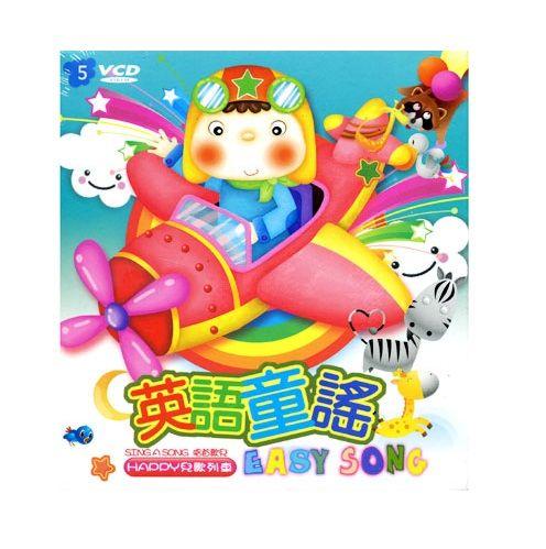 HAPPY兒歌列車-英語童謠VCD (5片裝) 親子教材 生日快樂 三輪車 火車快飛 (音樂影片購)