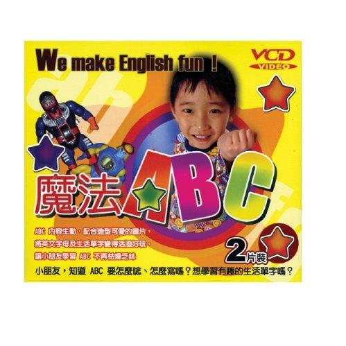 魔法ABC教學VCD 內容生動 幼兒教育 英語學習 語文能力增強 (音樂影片購)