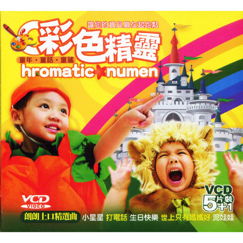 彩色精靈VCD (6片裝VCD/66首) 小和尚 天黑黑 泥娃娃 哈巴狗 一分錢 小黑黑 (音樂影片購)