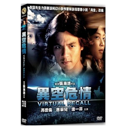 異空危情DVD Virtual Recall 馮德倫應采兒唐一菲改編自科幻暢銷小說家林詠琛作品共生(音樂影片購)