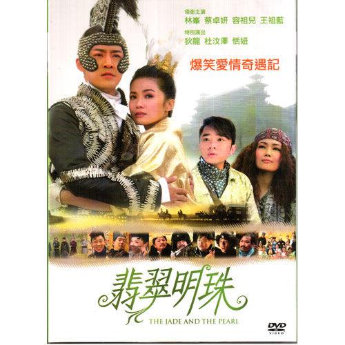 翡翠明珠DVD The Jade and the Pearl 蔡卓妍林峯容祖兒王祖藍林峰狄龍杜文澤恬妞 (音樂影片購)