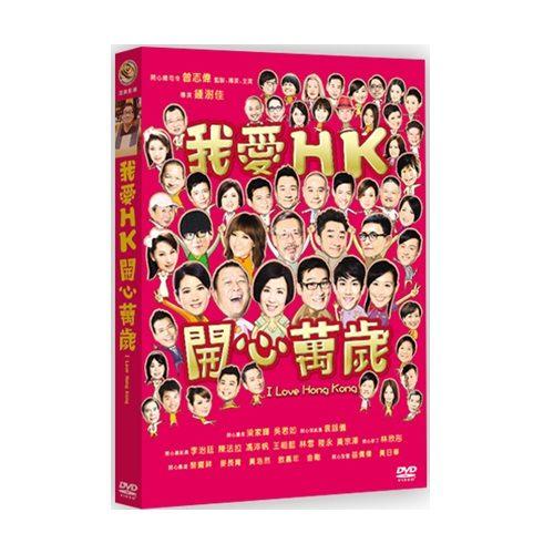 我愛HK 開心萬歲DVD 我愛HK開心萬歲 I love Hong Kong 曾志偉梁家輝吳君如袁詠儀 (音樂影片購)