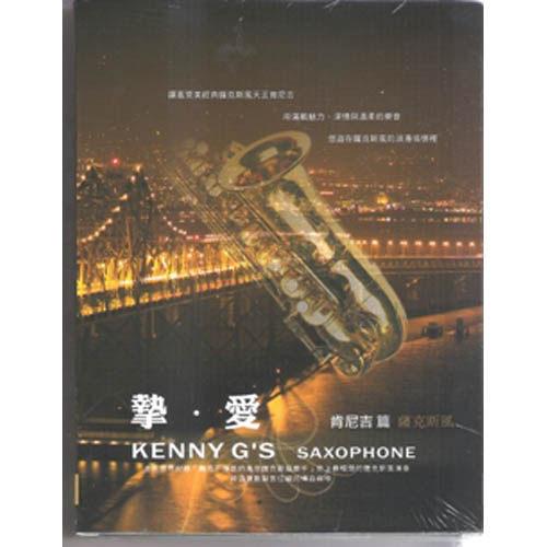摯愛薩克斯風 肯尼吉篇 CD (10片裝) KENNY G'S SAXOPHONE (音樂影片購)