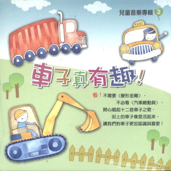 兒童音樂專輯 2 車子真有趣 ! CD 火車 灑水車 消防車 救護車 碰碰車 計程車 挖土車 (音樂影片購)