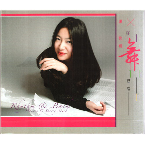 謝世嫻 狂舞巴哈 CD Sherry Shieh Rhythm x Bach 巴哈電音鋼琴生命河流 (音樂影片購)