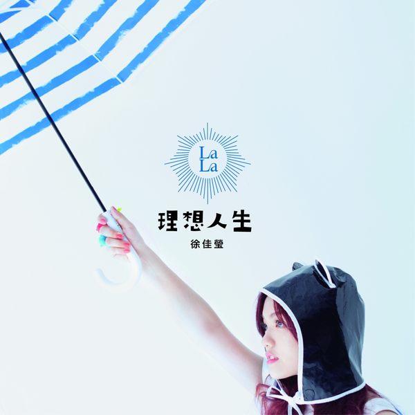 LaLa徐佳瑩 理想人生 專輯CD 不難你敢不敢逆光飛翔宣傳主題曲調色盤不怕慶祝 (音樂影片購)