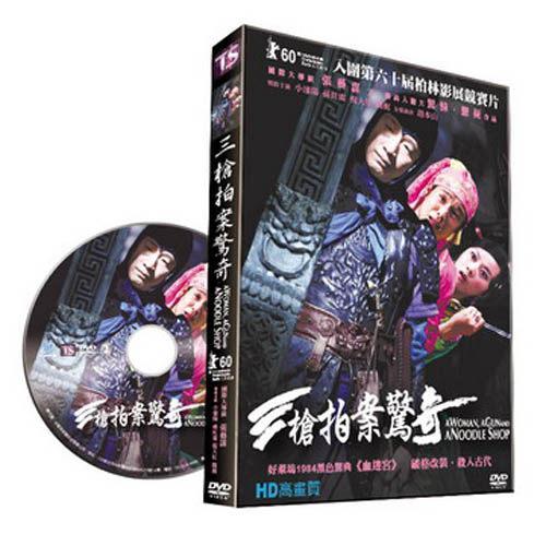 三槍拍案驚奇 DVD 孫紅雷小瀋陽閻妮倪大紅程野毛毛趙本山 (音樂影片購)